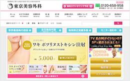 東京美容外科(サイトイメージ)