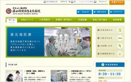 藤田保健衛生大学病院(サイトイメージ)