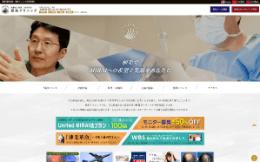 親和クリニック新宿(サイトイメージ)
