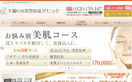 千葉中央美容形成クリニック(サイトイメージ)