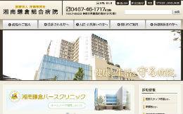 湘南鎌倉総合病院(サイトイメージ)