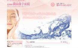 皮膚科岡田佳子医院(サイトイメージ)