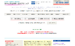 みやた形成外科(サイトイメージ)
