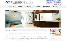 青山整形外科クリニック(サイトイメージ)
