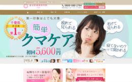 東京形成美容外科(サイトイメージ)