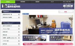 酒井形成外科(サイトイメージ)