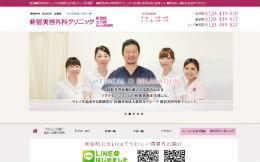 新宿美容外科クリニック新宿院(サイトイメージ)