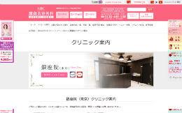 湘南美容外科銀座院 (サイトイメージ)