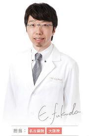 福田 越医師