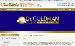 ドクターゴールドマンクリニック(サイトイメージ)