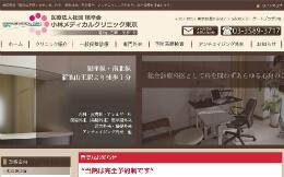 小林メディカルクリニック東京(サイトイメージ)
