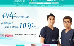 大塚美容形成外科(サイトイメージ)