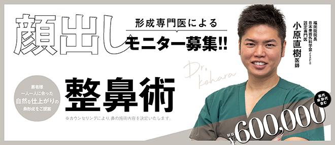 表参道スキンクリニック福岡院の鼻整形モニター