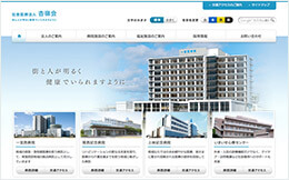 一宮西病院(サイトイメージ)