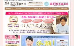 コムロ美容外科(サイトイメージ)
