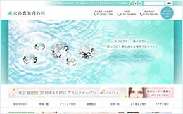 水の森美容外科(サイトイメージ)