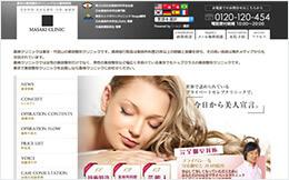 真崎医院(サイトイメージ)