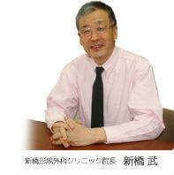 新橋 武 医師
