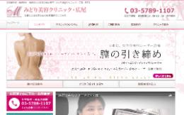 みどり美容クリニック・広尾(サイトイメージ)