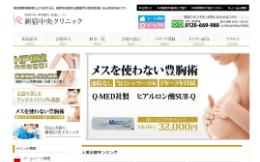 新宿中央クリニック(サイトイメージ)