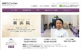 高須クリニック横浜院・東京院(サイトイメージ)