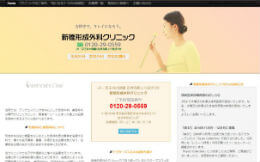 新橋形成外科クリニック(サイトイメージ)