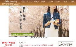 けやき美容クリニック(サイトイメージ)