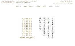 池袋皮フ科形成外科(サイトイメージ)