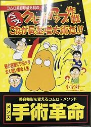 『コムロ美容形成外科のペニスグレードアップ作戦』の表紙