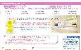 名古屋形成クリニック(サイトイメージ)