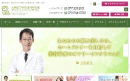 大西皮フ科形成外科医院(サイトイメージ)