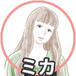 ミカ顔アイコン
