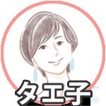 タエ子顔アイコン