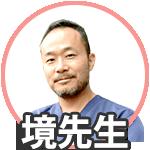 境隆博先生顔アイコン